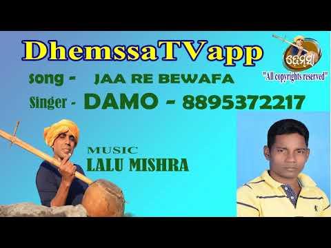 JAA RE BEWAFA    Dhemssa TV App