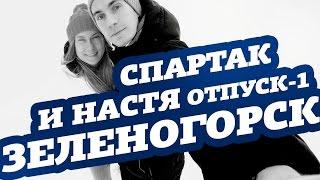 Спартак и Настя - 15 серия - Отзывы Восток 6 - Отпуск в Зеленогорске - Заезд и знакомство