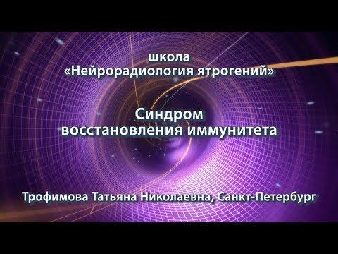 Трофимова Т.Н. — Нейрорадиология. Синдром восстановления иммунитета.