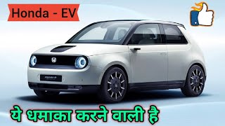 Honda EV || नई होंडा इलेक्ट्रिक वाहन भारत में लॉन्च होने के लिए तैयार है || New Honda electric Car