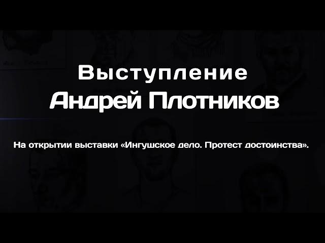 Адвокат Андрей Плотников: «Я живу ингушским делом»
