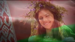 Видео открытка Проздравление с Днем Независимости Беларуси