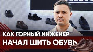 Первая обувная фабрика-халал в Казахстане. Миллион долларов на туфли для астанчан.