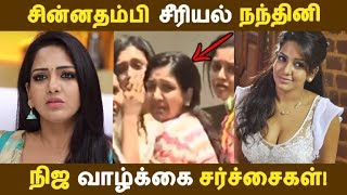 சின்னதம்பி சீரியல் நந்தினி  நிஜ வாழ்க்கை சர்ச்சைகள்! | Kollywood News | Tamil | Cinema Seithigal