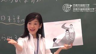 【京都外大】日本語学科ミニ講義(2014年度オープンキャンパス)