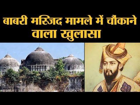 Supreme Court में Ayodhya और Ram Mandir पर बहस हुई तो Babri Masjid पर ये पता चला