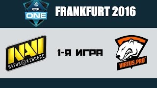 Na'Vi vs Virtus.Pro #1 (bo3) | ESL One Frankfurt 2016, 11.04.16(DotA 2. NaVi vs VP | ESL One Frankfurt 2016, 1 game (bo3) RU. Матч Natus Vincere против Virtus.Pro. ESL One Frankfurt 2016, 1-я игра. Subscribe ..., 2016-04-11T17:51:02.000Z)