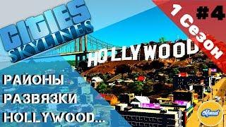 Построил Hollywood в Cities Skylines   Новые районы, развязка и не только в Cities Skylines #4