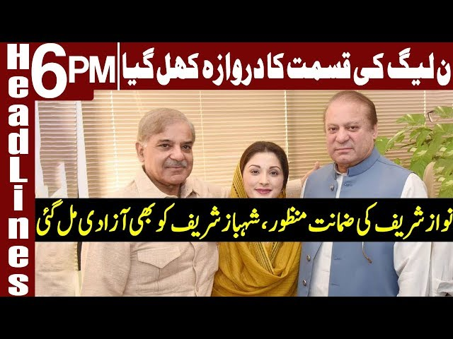 Historical Day For Sharif Family | Headlines 6 PM | 26 March 2019 | Express News