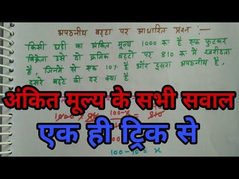 अंकित मूल्य पर आधारित प्रश्न|| Discount || बट्टा || in hindi for SSC CGL |MP PATWARI MATH,SSC CGL