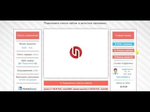 Как зарабатывать в интернете от 8000 рублей в день за 15 минут работы