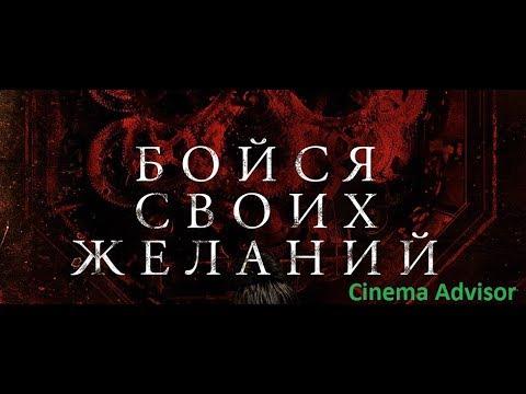 Бойся своих желаний — Русский трейлер 2018
