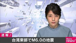 台湾東部でM6.0の地震 約600世帯が停電(19/08/08)