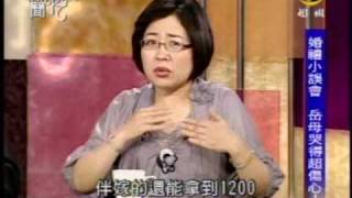 新聞挖挖哇:孝順情不順(5/8) 20090414
