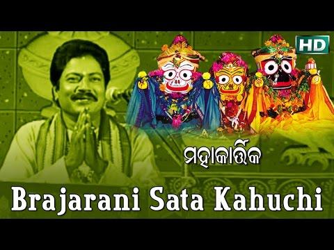 BRAJARANI SATA KAHUCHI  | Album-Maha Kartika | Arabinda Muduli | Sarthak Music