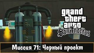 Прохождение GTA San Andreas - миссия 71 - Чёрный проект