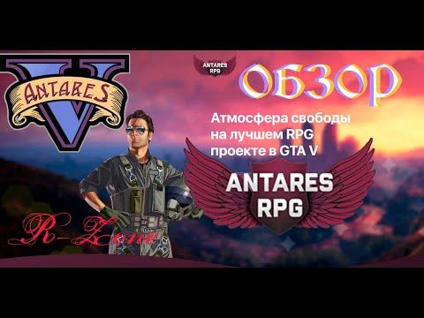 GTA 5 RP.  ANTARES RP,  RAGE MP. обзор