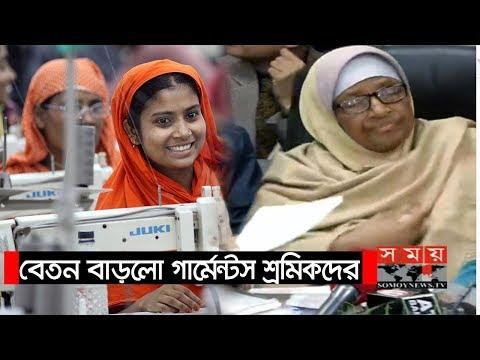 বেতন বাড়লো গার্মেন্টস শ্রমিকদের | Bangladesh Garments | Somoy TV
