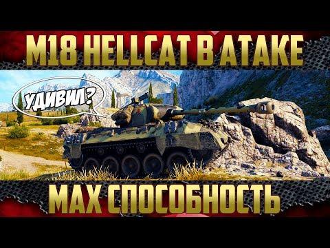 M18 Hellcat Хелкат - Применение ТЕМНОЙ стороны