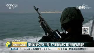 [国际财经报道]热点扫描 伊朗抓扣一艘外籍油轮  CCTV财经