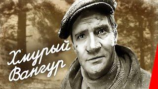 Хмурый Вангур (1960) фильм