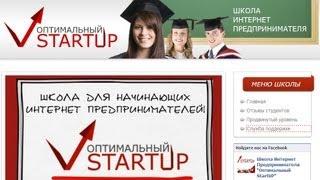 Школа бизнеса. Для начинающих интернет предпринимателей - школа бизнеса.