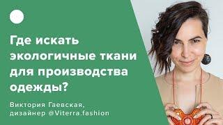 Где искать экологичные ткани для производства одежды?