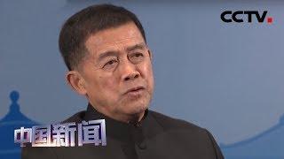 [中国新闻] 记者观察:专访泰国前副总理功·塔帕朗西 | CCTV中文国际