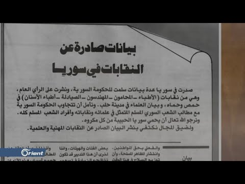 حل النقابات المهنية وسجن المحامين والقضاة 1980 – موسوعة سوريا السياسية  - 11:59-2020 / 1 / 23