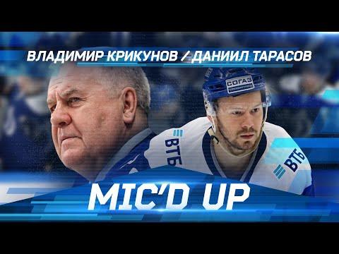 Mic'd Up: Крикунов и Тарасов в игре против «Трактора»