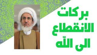بركات الانقطاع الى الله تعالى - الشيخ حبيب الكاظمي