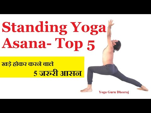 Top 5 Standing Yoga Poses Yoga For Beginners Vashistha Yoga By Yoga Guru Dheeraj Youtube