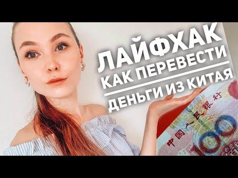 Перевод денег / Как отправить деньги из Китая в Россию, Белоруссию, Украину