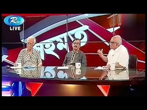 Bangla Online Talk Show Our Democracy 08 July 2017 // Bangladeshi Live Bengali Talkshow Pr