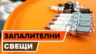 Самостоятелно обслужване: съвети за смяна на Запалителна свещ