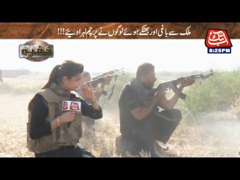 Khufia - 27 May 2017 - Abb Takk News