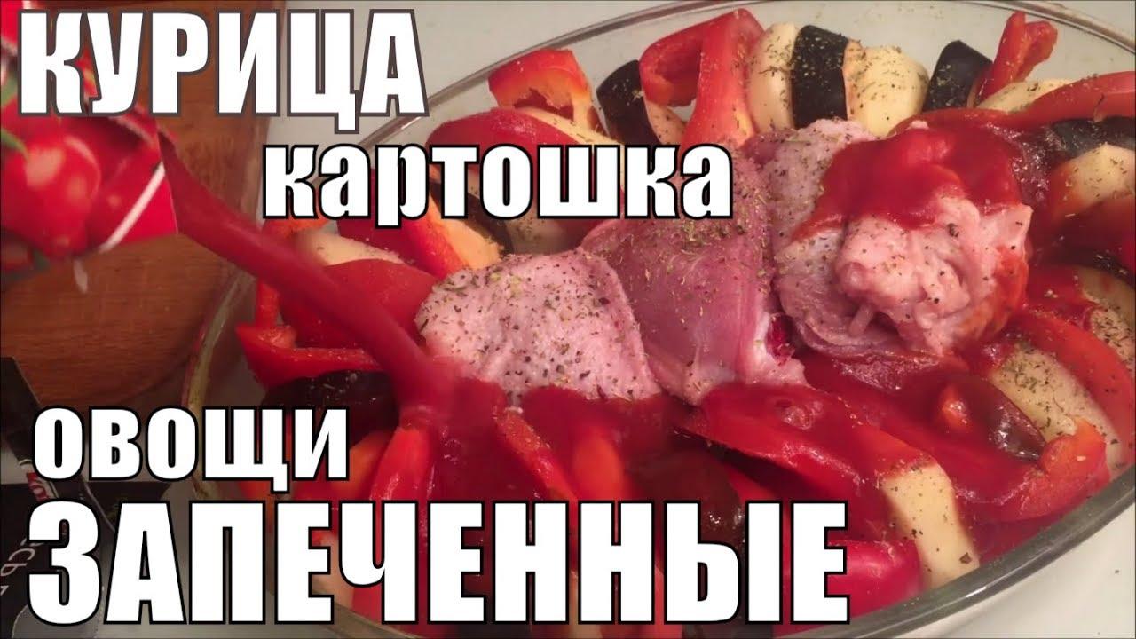 Курица с Картошкой и Овощами в Духовке|картошка с мясом и овощами в духовке
