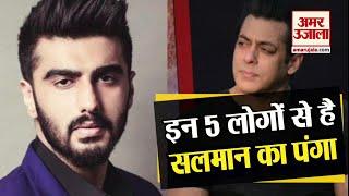 Salman Khan का बॉलीवुड के इन 5 लोगों से है 'पंगा'  salman khan's five controversial m