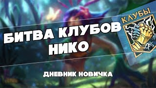 Битва Клубов | Нико | Дневник Новичка #2 | League of Legends