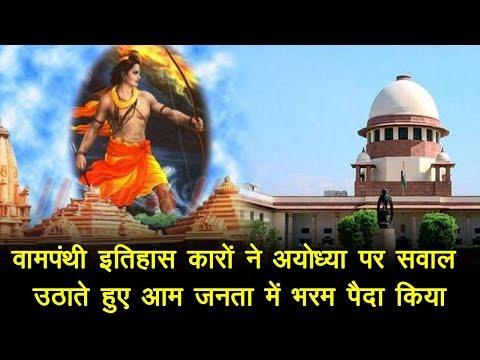 राम मंदिर के विरुद्ध वामपंथी इतिहासकार और Times of India की साजिश बेनकाब!