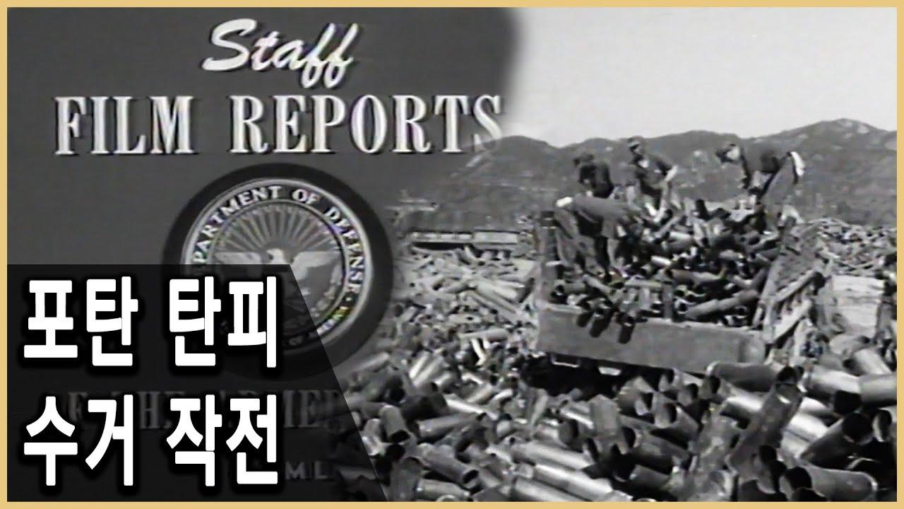 한국전쟁 미군 전황 필름 SFR 168 (1951년 9월24일-30일) 한글자막 있음