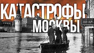 Катастрофы Москвы: пожары, наводнения, смерч, чума, давки - всё самое ужасное за историю города