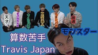 \五関25/ それだけではありません。 実はトラジャの一部のメンバーも掛け算苦手みたいです…笑 そんな愉快なTravis Japan + 川島如恵留先生の動画をお楽しみください。
