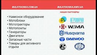 BULATOCHKA.com.ua Видеообзор прицепа для мотоблока под жиг. ступицы с дисковыми тормозами