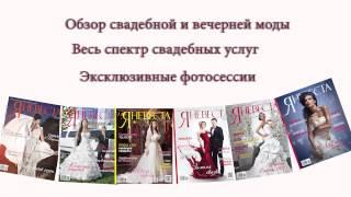 видео Свадебный журнал