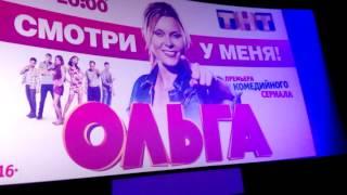 Канал ТНТ представил новый сериал «Ольга» - встреча со зрителями