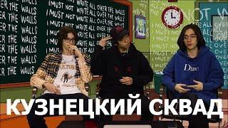 Кузнецкий Сквад: Реакция на Lil Pump, Trippie Redd / ПОЧЕМУ УШЕЛ ПАША ТЕХНИК
