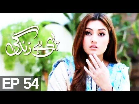 Yehi Hai Zindagy Season 4 - Episode 54 | Express Entertainment | Javeria Saud, Saud, Naheed Shabbir