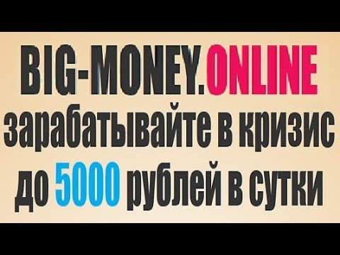 🔴🚀 Авторский курс Big Money | Обзор курса 👍▶️
