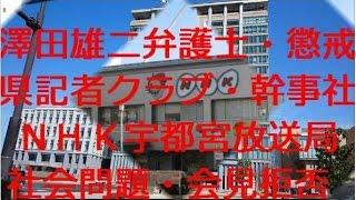 介護・弁護士問題「記者会見拒否」NHK宇都宮放送局「記者が嘘!!」幹事社・県政記者クラブ18社も同意・介護事件事故虐待⑱
